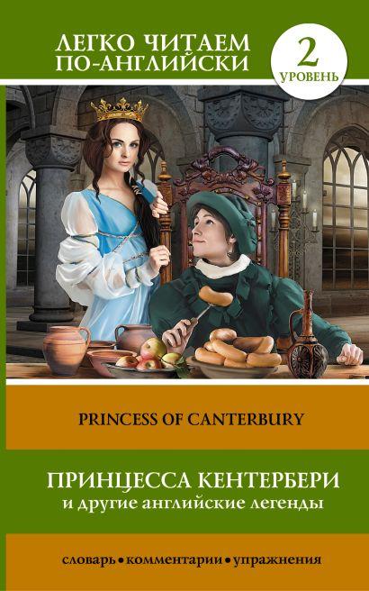 Принцесса Кентербери и другие английские легенды - фото 1