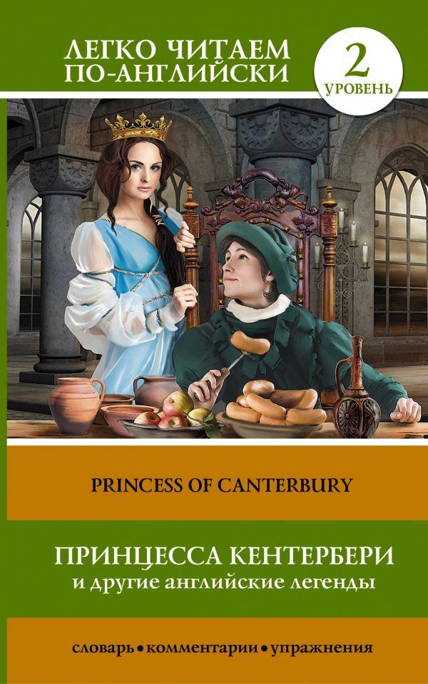 Принцесса Кентербери и другие английские легенды ( Матвеев Сергей Александрович  )