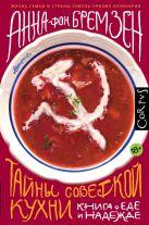 Бремзен фон А. - Тайны советской кухни' обложка книги