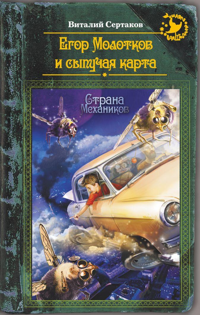 Виталий Сертаков - Егор Молотков и сыпучая карта обложка книги