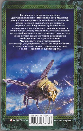 Егор Молотков и сыпучая карта Виталий Сертаков