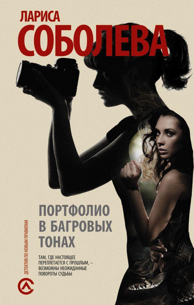 Лариса Соболева - Портфолио в багровых тонах обложка книги