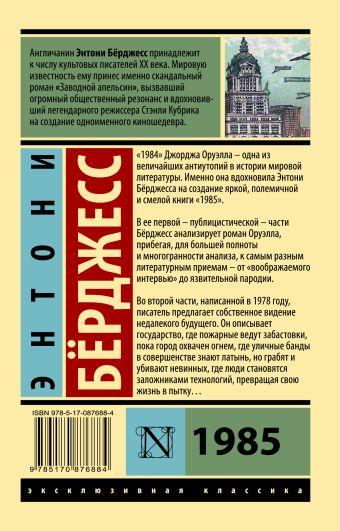 1985 Энтони Бёрджесс