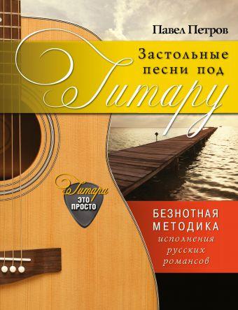 Застольные песни под гитару Петров П.