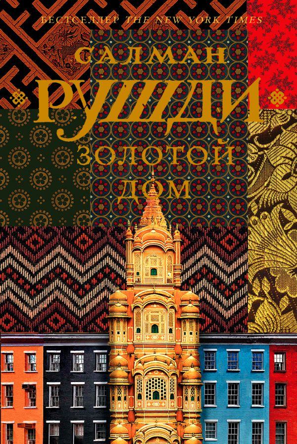 Zakazat.ru: Золотой дом. Рушди Салман