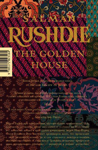 Золотой дом Салман Рушди