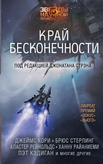 Джонатан Стрэн - Край бесконечности обложка книги