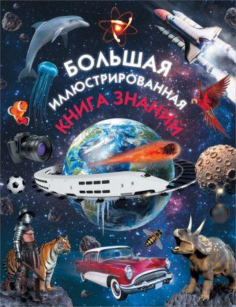 Большая иллюстрированная книга знаний