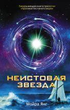 Янг М.Э. - Неистовая звезда' обложка книги