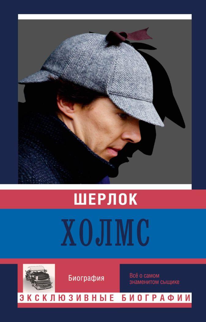 Мишаненкова Е.А. - Шерлок Холмс обложка книги