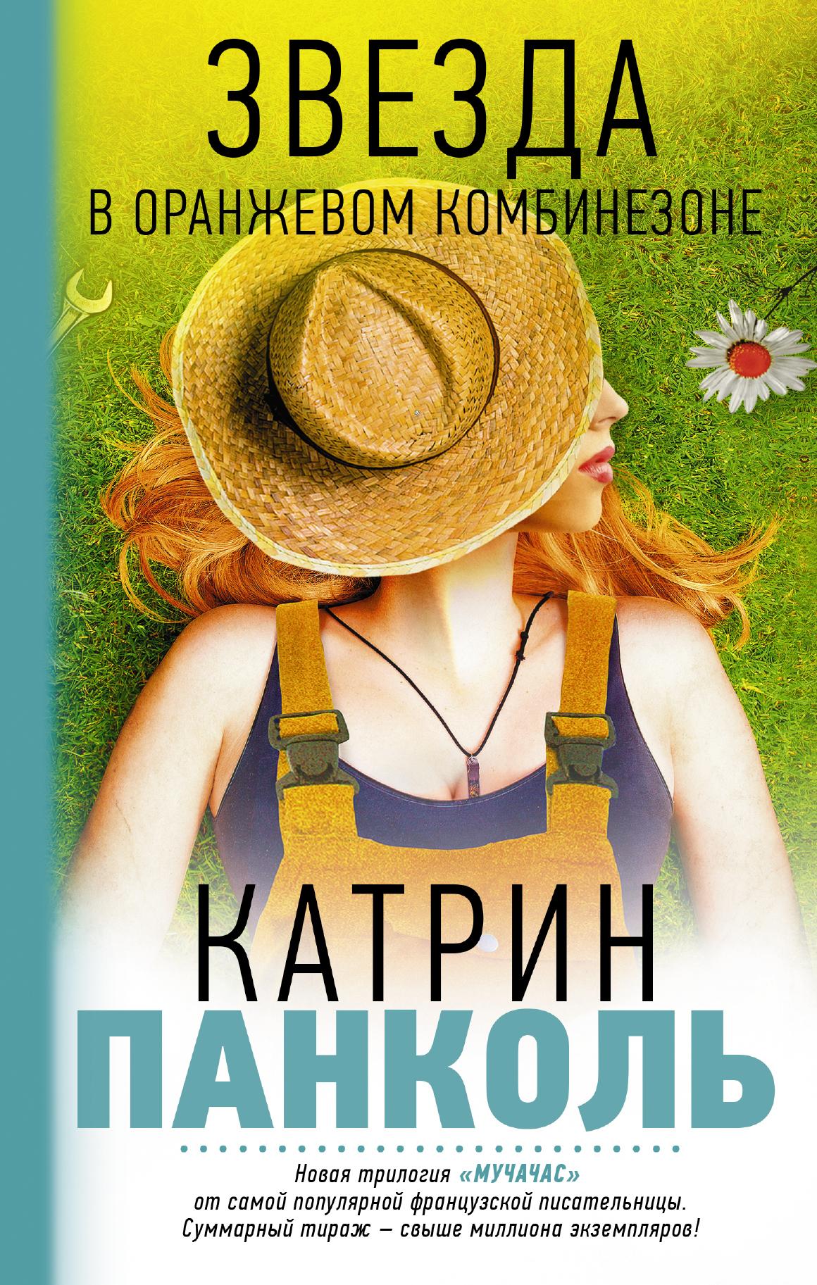 Панколь Катрин Мучачас: Звезда в оранжевом комбинезоне панколь катрин желтоглазые крокодилы