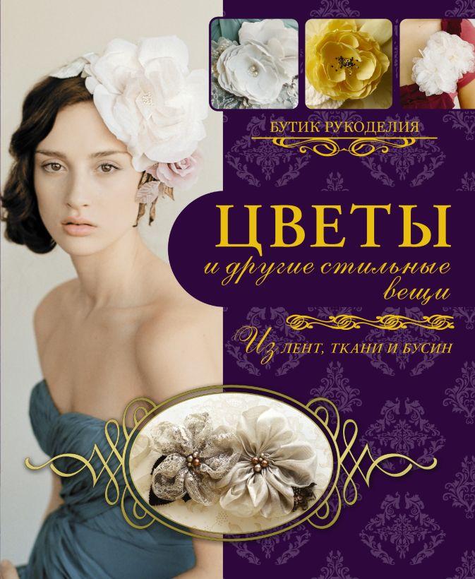 Каллан М. - Цветы и другие стильные вещи из лент, ткани, бусин обложка книги