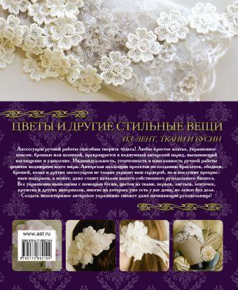 Цветы и другие стильные вещи из лент, ткани, бусин Каллан М.