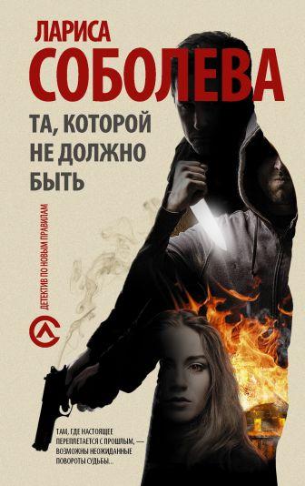 Лариса Соболева - Та, которой не должно быть обложка книги