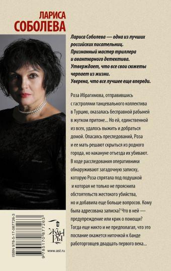 Пляски простаков Соболева Л.