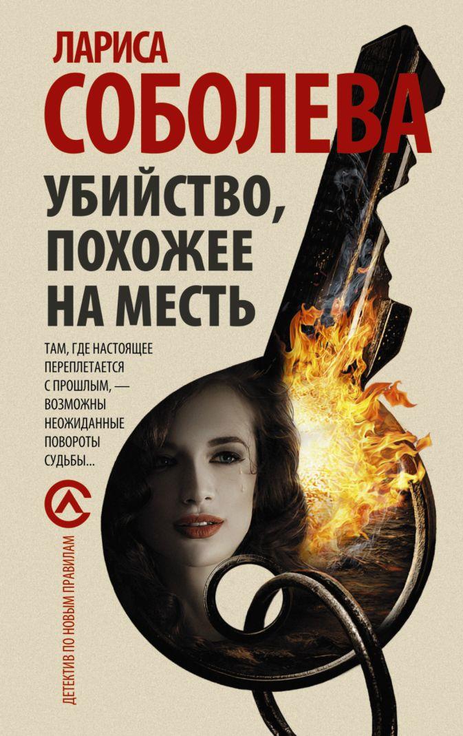 Соболева Л. - Убийство, похожее на месть обложка книги