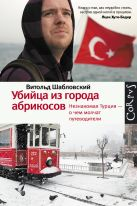 Шабловский В. - Убийца из города абрикосов. Незнакомая Турция — о чем молчат путеводители' обложка книги