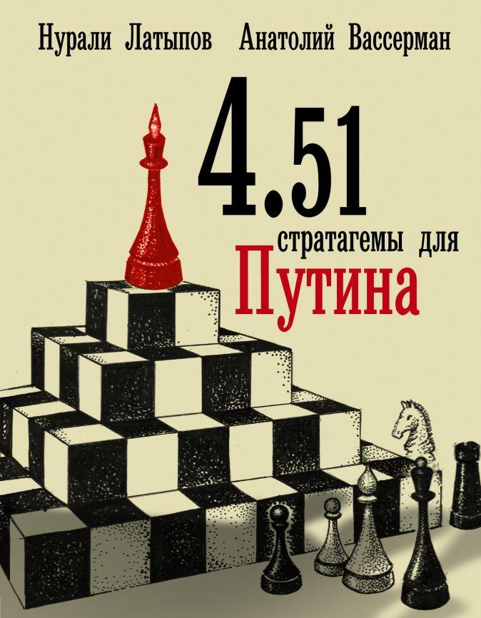 Вассерман А.А., Латыпов Н.Н. - 4.51 стратагемы для Путина обложка книги