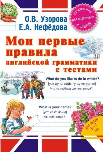 О. Узорова, Е. Нефёдова - Мои первые правила английской грамматики с тестами обложка книги