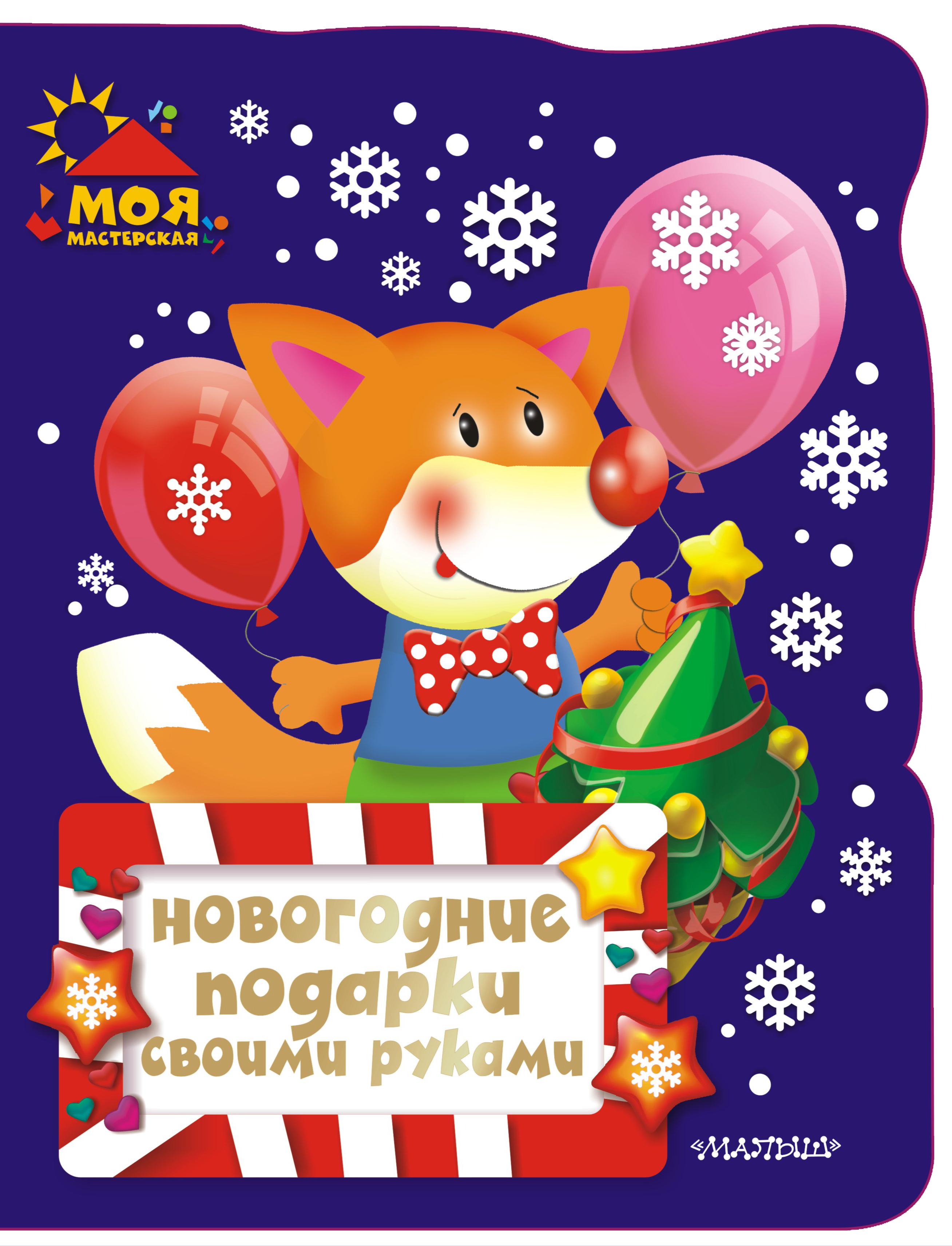 . Новогодние подарки своими руками анастасия данилова пасхальные украшения и подарки своими руками