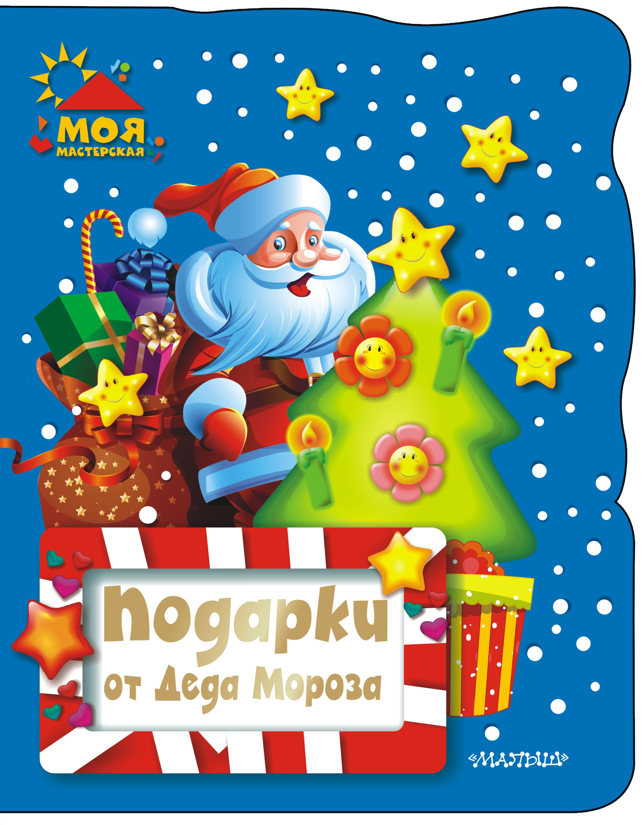 . Подарки от Деда Мороза