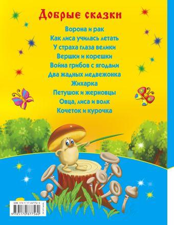 Добрые сказки Горбунова И.В.