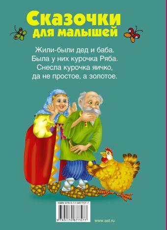 Сказочки для малышей Дмитриева В.Г.
