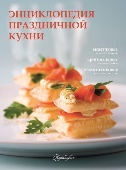 Энциклопедия праздничной кухни - фото 1