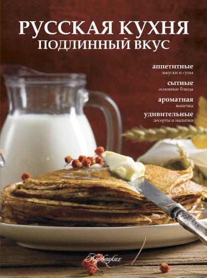 Русская кухня. Подлинный вкус - фото 1