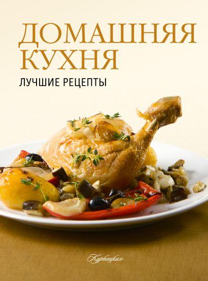Домашняя кухня. Лучшие рецепты - фото 1