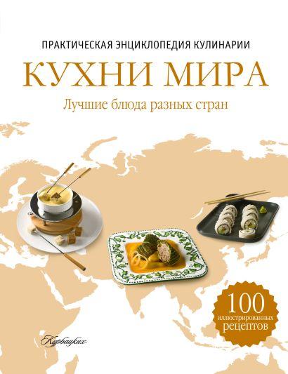 Кухни мира. Практическая энциклопедия кулинарии - фото 1