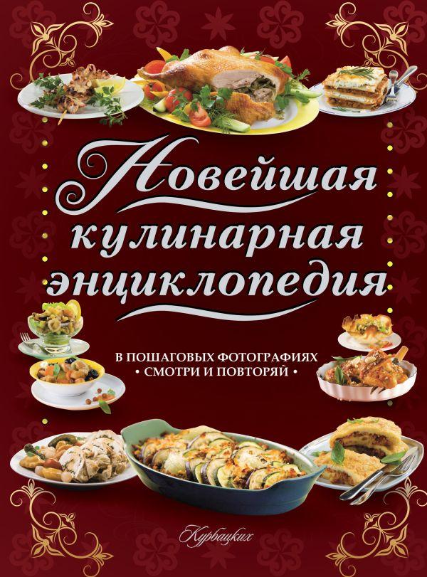 Новейшая кулинарная энциклопедия в пошаговых фотографиях. Лучшие рецепты от шеф-повара: смотри и повторяй .