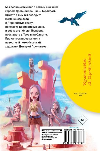 12 подвигов Геракла Анна Зимова