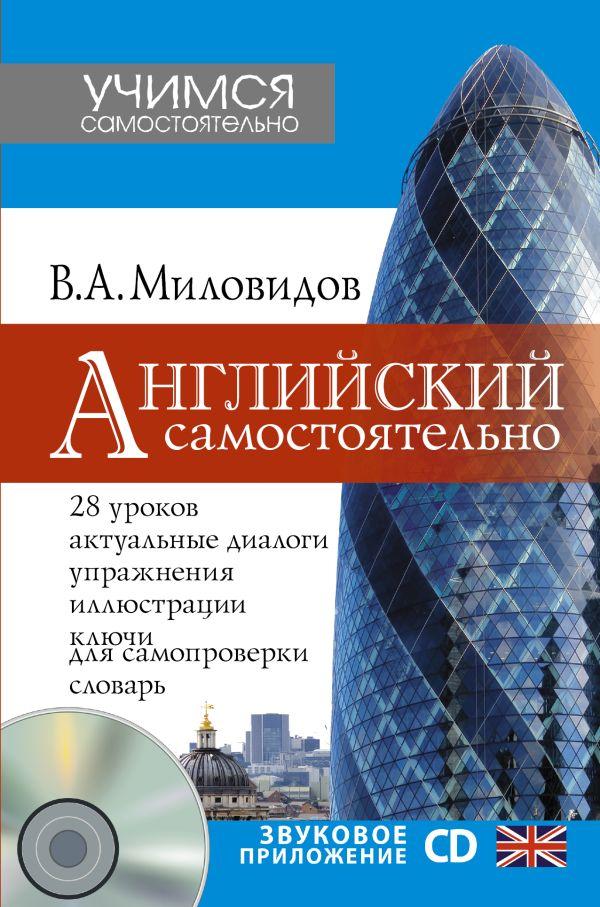 Английский самостоятельно + CD Миловидов В.А.