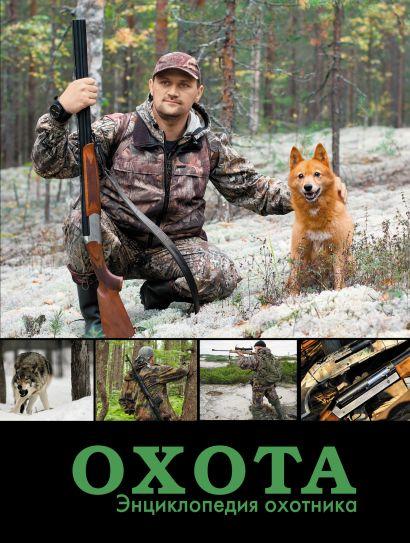 Охота. Энциклопедия охотника - фото 1