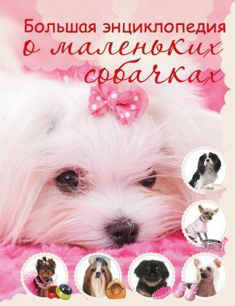 Большая энциклопедия о маленьких собачках Вайткене Л.Д.