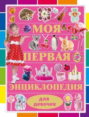 Моя первая энциклопедия для девочек Кошевар Д.В.