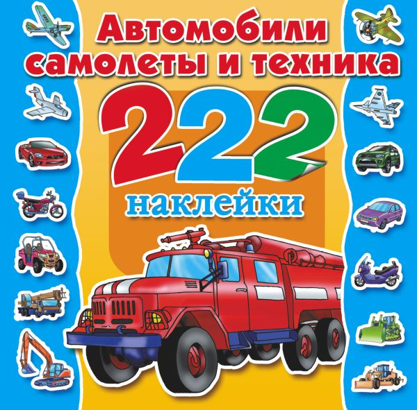 Автомобили, самолеты и техника Рахманов А.В., Гурьянова Л.С.