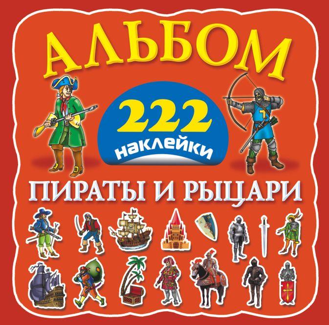 Гурьянова Л.С., Рахманов А.В. - Пираты и рыцари обложка книги