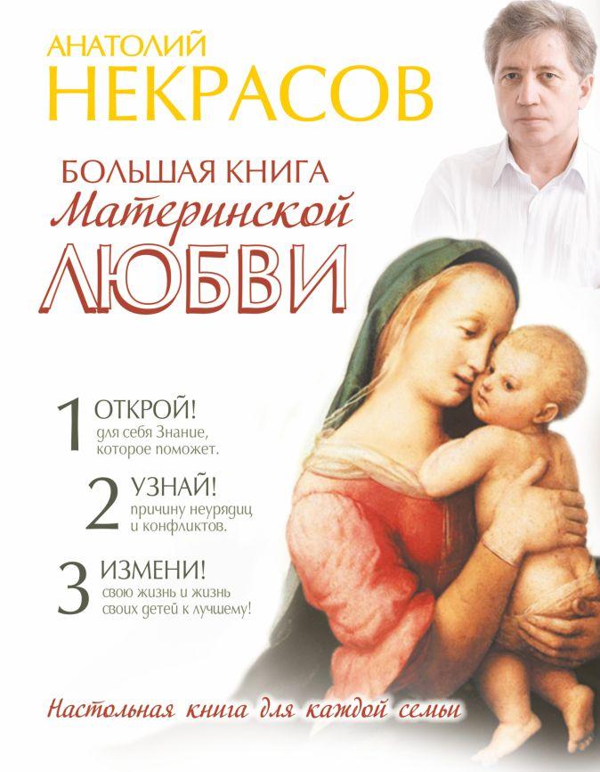 Анатолий Некрасов - Большая книга материнской любви обложка книги