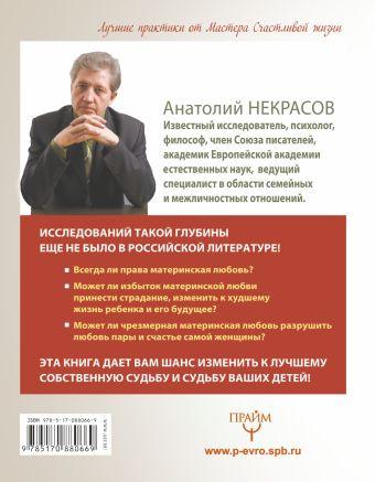 Большая книга материнской любви Анатолий Некрасов