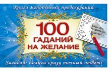 100 гаданий на желание