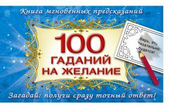 Емельянова Т.А. - 100 гаданий на желание обложка книги