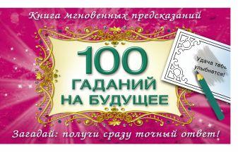 Емельянова Т.А. - 100 гаданий на будущее обложка книги