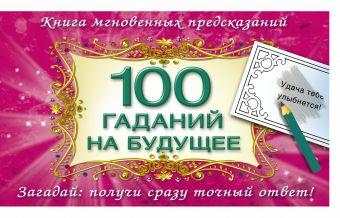 100 гаданий на будущее Емельянова Т.А.