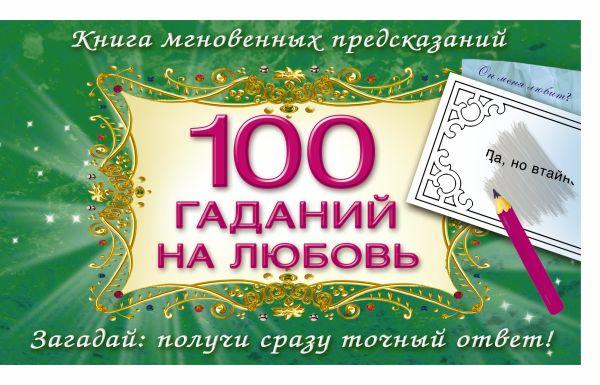 100 гаданий на любовь Емельянова Т.А.