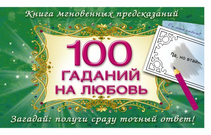 Емельянова Т.А. - 100 гаданий на любовь обложка книги