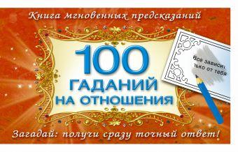 100 гаданий на отношения Емельянова Т.А.