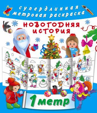 Новогодняя история Оковитая Е.В.
