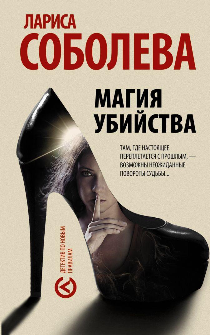Лариса Соболева - Магия убийства обложка книги